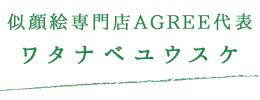 似顔絵専門店AGREE代表 ワタナベユウスケ