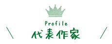 代表作家 Profile