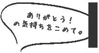 ありがとう!の気持ちをこめて。