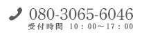 0586-81-7117 受付時間 10:00~17:00