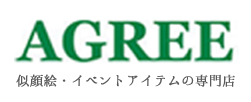 AGREE 似顔絵・イベントアイテムの専門店