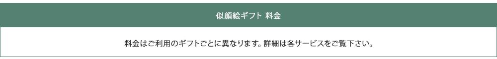 似顔絵ギフト_03