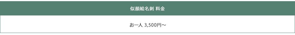似顔絵名刺_03